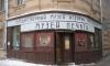 Петербургский Музей печати в аварийном состоянии