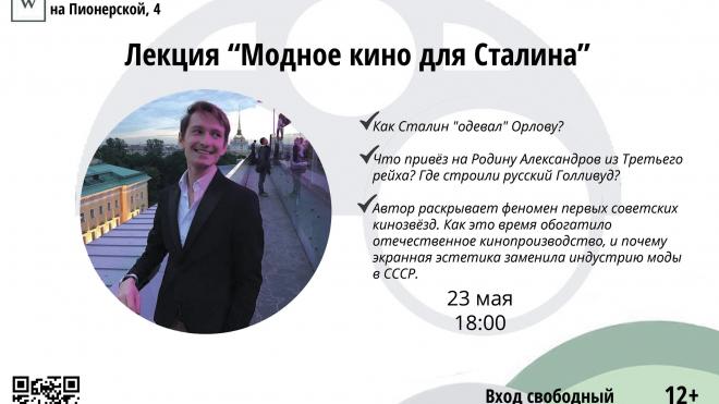 Искусствовед Григорий Катаев прочтет в Выборге лекцию о моде в кино сталинской эпохи