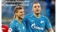 """""""Зенит"""" включил Кокорина в заявку на матчи плей-офф ..."""
