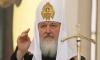 Патриарх совершит молебен по случаю инаугурации
