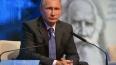 Владимир Путин: не чувствую себя одиноким, хотя с ...