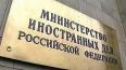 МИД России ждет извинений от Голландии за избиение ...