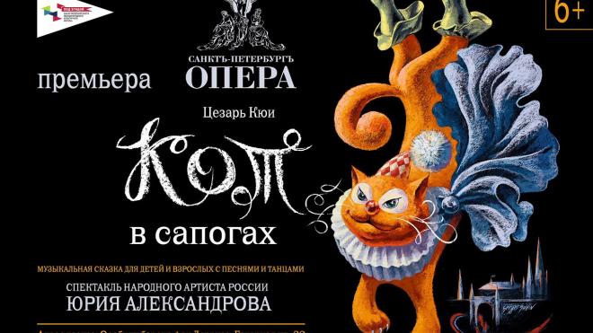 """Спектакль """"Кот в сапогах"""""""