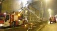 В Петербурге горит Военно-морской музей