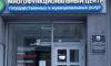 МФЦ Выборгского района ограничили предоставление сразу нескольких услуг