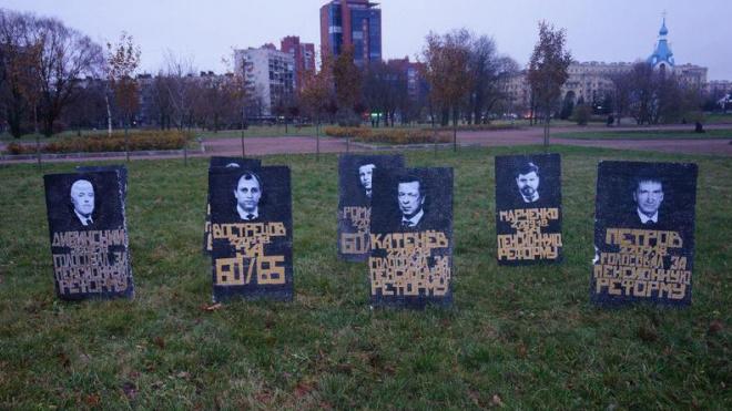 """В Пулковском парке появилось """"кладбище"""" депутатов"""