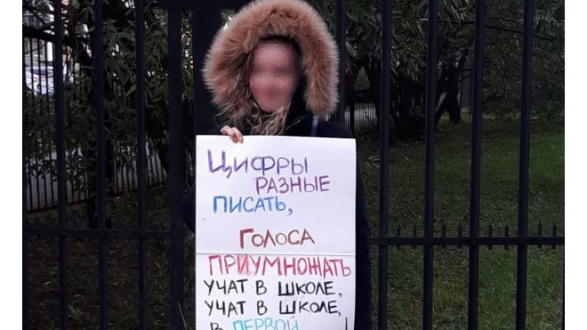 Школьница вышла с одиночным пикетом в Московском районе Петербурга