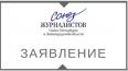 Союз журналистов Петербурга высказался против закона ...