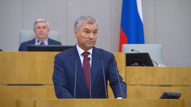 """Володин заявил, что """"умное голосование"""" направлено на вмешательство во внутренние дела РФ"""