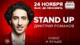 Сольный концерт резидента шоу StandUp Дмитрия Романова