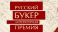 """""""Русский Букер"""" оказался на грани закрытия из-за отсутст..."""