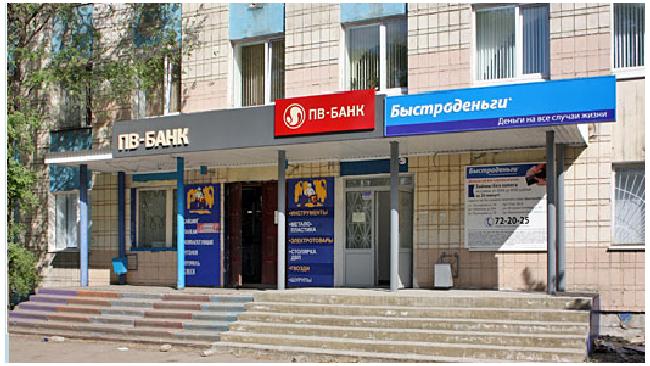 Лицензия ПВ-Банка отозвана из-за неоправданных рисков в кредитной политике