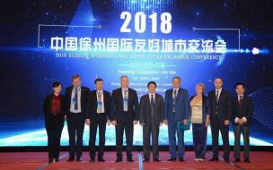 Делегация Выборгского района посетила саммит городов-побратимов в Китае