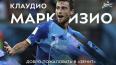 """Новый полузащитник """"Зенита"""" Клаудио Маркизио рад переезд..."""
