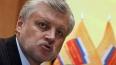 Сергей Миронов пока не стал депутатом Госдумы. Его ...