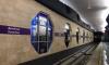 Ростехнадзор завершит проверку станций Фрунзенского радиуса к 30 сентября