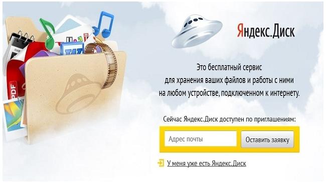 """""""Яндекс"""" будет хранить файлы пользователей на облачном """"Яндекс.Диске"""""""