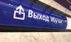 В петербургской подземке опровергли остановку движения на оранжевой ветке