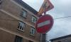 В Петербурге на три дня ограничат движение по Поклонногорской улице