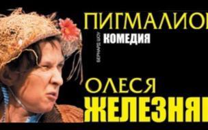 """Спектакль """"Пигмалион"""""""