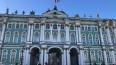 Эрмитаж попалв десятку самых посещаемых музеев мира
