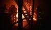 Из-за пожара в Невском районе эвакуировали 5 человек