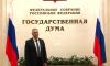 Глава Выборгского района принял участие в заседании палаты представительных органов