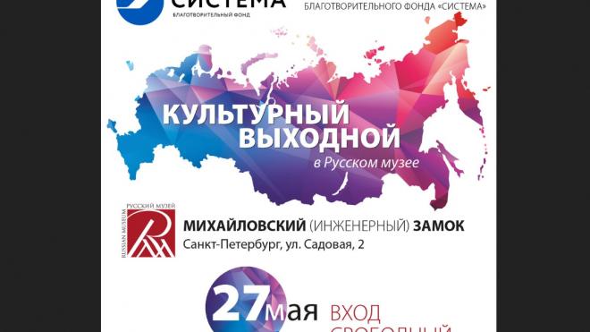 """Всероссийская акция """"Культурный выходной"""""""