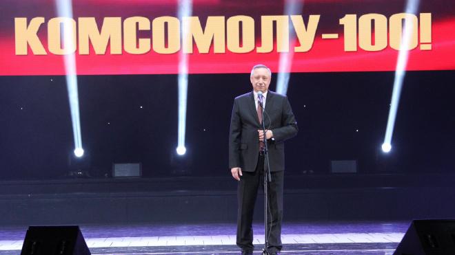 Беглов поздравил петербургских комсомольцевсо 100-летиемВЛКСМ