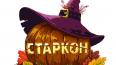 Старкон: Хэллоуин