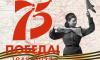 К 75-летию Победы в Ленинградской области откроется передвижная документальная выставка