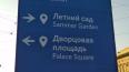 """На """"Горьковской"""" замечена новая опечатка на указательных ..."""