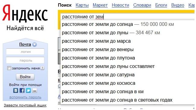 Яндекс начал давать ответы в поле подсказок