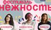 """Фестиваль """"Нежность"""""""