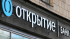 """Центробанк планирует купить акции """"ФК Открытие"""" почти на 43 млрд рублей"""