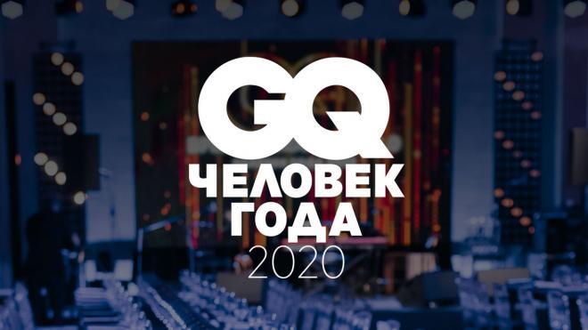 """Названы победители премии """"GQ Человек года"""" 2020"""