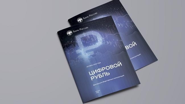 Зампред ЦБ: решение о введении цифрового рубля будет принято после тестирования его прототипа