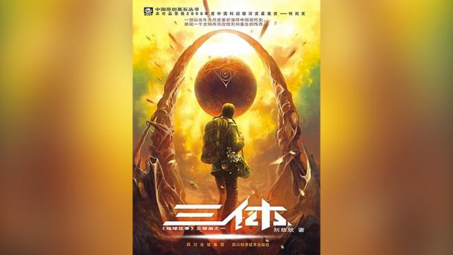 """Netflix экранизирует китайский роман """"Задача трех тел"""""""