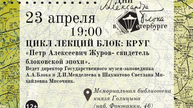 """Фестиваль """"Дни Александра Блока в Петербурге"""""""