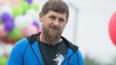 Рамзан Кадыров написал стихи о прошедшем Чемпионате ...