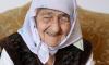 В Чечне умерла самая пожилая россиянка в возрасте 130-ти лет