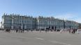 На Дворцовой площади состоится празднование Дня российской ...
