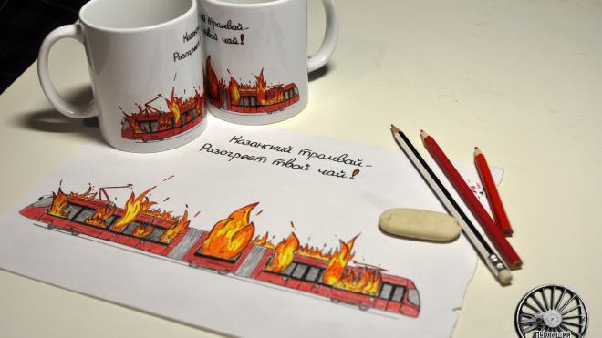 В Петербурге продают сувенирные кружки с горящими казанскими трамваями