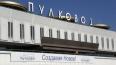 Из-за угрозы взрыва эвакуируют аэропорт Пулково в ...