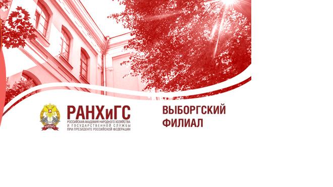 День открытых дверей в Выборгском филиале РАНХиГС пройдет в режиме online