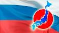 Япония потребует решить вопрос с южными Курилами на само...