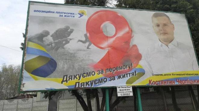 На Украине повесили билборд с нацистами и поблагодарили их за жизнь