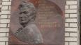 На Гаврской открыта мемориальная доска Борису Штоколову