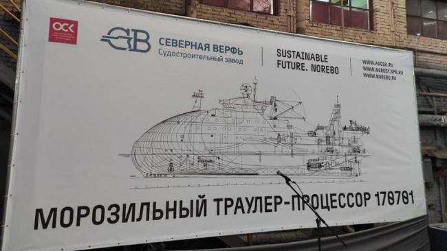 "В Петербурге заложили камчатский траулер ""Капитан Коротич"""