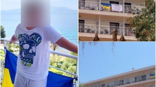 Украинцев выгнали из отеля в Греции за вывешенные флаги страны и ОУН-УПА*